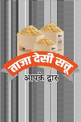 Deshi Chana Sattu (500gm)