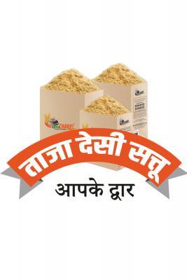 Deshi Chana Sattu(1Kg)